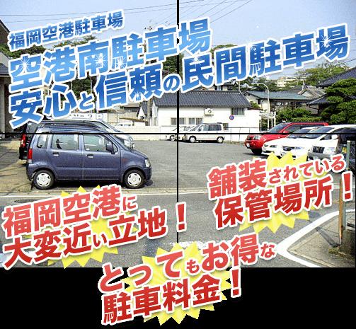 福岡 空港 国内線 駐 車場